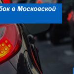 Пробки на дорогах Московской области: как построить маршрут на карте без пробок