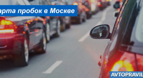 Пробки Москвы: как проложить маршрут на карте без пробок