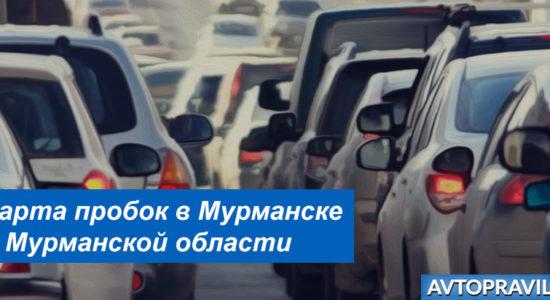 Дорожные пробки Мурманска и Мурманской области: как проложить маршрут на карте без пробок