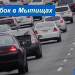Дорожные пробки Мытищи: как проложить маршрут на карте без пробок