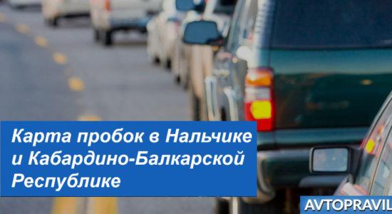 Пробки на дорогах Нальчика и Кабардино-Балкарской Республики: информация о загруженности дорог сейчас