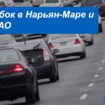 Пробки на дорогах Нарьян-Мара и Ненецкого АО: информация о загруженности дорог онлайн
