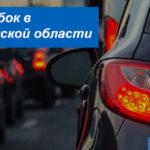 Пробки на дорогах Нижегородской области: как проложить маршрут на карте без пробок