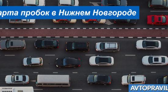Пробки Нижнего Новгорода: информация о загруженности дорог онлайн