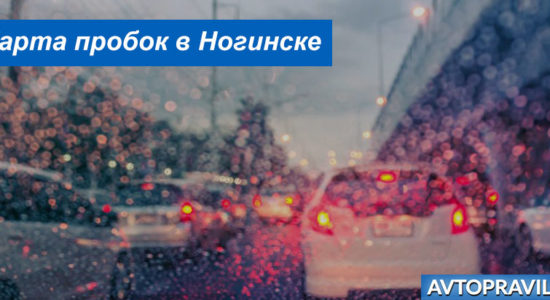 Пробки Ногинска: информация о загруженности дорог сегодня