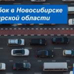 Пробки на дорогах Новосибирска и Новосибирской области: как проложить маршрут на карте без пробок