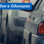 Пробки Одинцово: как построить маршрут на карте без пробок
