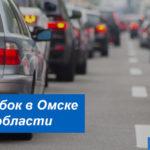 Пробки Омска и Омской области: информация о загруженности дорог онлайн