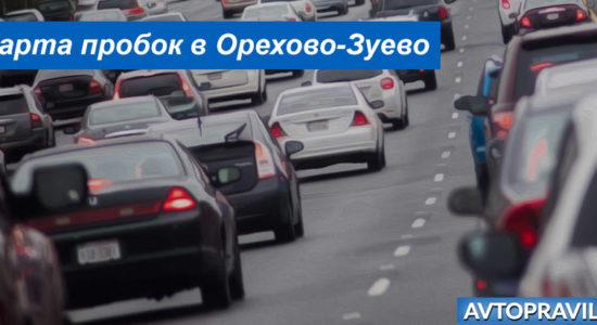 Дорожные пробки Орехово-Зуево: как проложить маршрут на карте без пробок