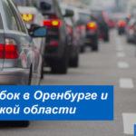 Дорожные пробки Оренбурга и Оренбургской области: информация о загруженности дорог в реальном времени