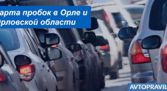 Дорожные пробки Орла и Орловской области: информация о загруженности дорог онлайн