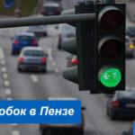 Пробки Пензы: информация о загруженности дорог в реальном времени