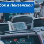 Пробки Пензенской области: как рассчитать маршрут на карте без пробок