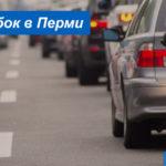 Пробки Перми: информация о загруженности дорог сегодня