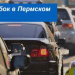 Пробки Пермского края: информация о загруженности дорог сегодня