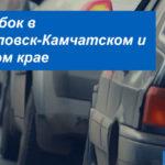 Пробки Петропавловска-Камчатска и Камчатского края: информация о загруженности дорог в реальном времени