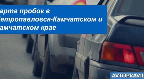 Пробки Петропавловск-Камчатска и Камчатского края: информация о загруженности дорог в реальном времени