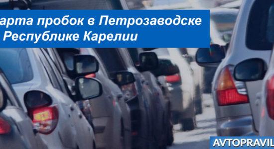 Пробки Петрозаводска и Республики Карелии: информация о загруженности дорог сегодня
