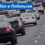 Дорожные пробки Подольске: информация о загруженности дорог сегодня