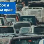 Дорожные пробки Приморского края: как рассчитать маршрут на карте без пробок