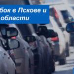 Пробки Пскова и Псковской области: как построить маршрут на карте без пробок