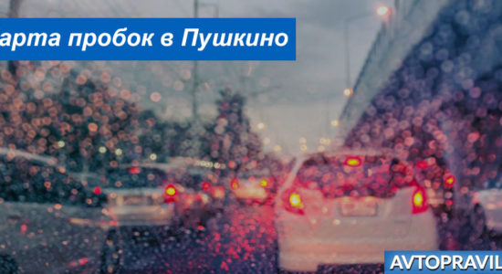 Дорожные пробки Пушкино: информация о загруженности дорог online