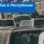 Пробки Республики Чечня: как проложить маршрут на карте без пробок