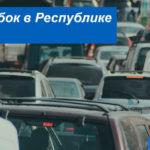 Пробки на дорогах Республики Чувашия: информация о загруженности дорог в реальном времени