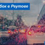 Дорожные пробки Реутова: информация о загруженности дорог online