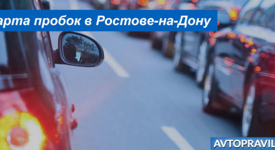 Пробки на дорогах Ростова-на-Дону: как построить маршрут на карте без пробок