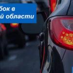 Дорожные пробки Ростовской области: информация о загруженности дорог сейчас