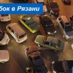Пробки Рязани: информация о загруженности дорог сейчас