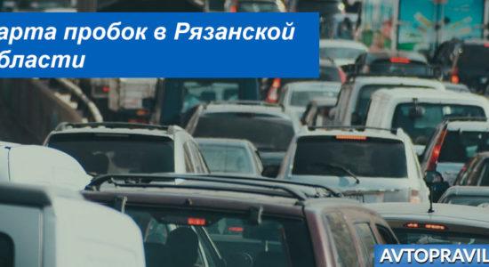 Дорожные пробки Рязанской области: как проложить маршрут на карте без пробок