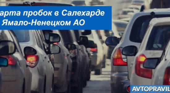 Пробки на дорогах Салехарда и Ямало-Ненецкого АО: информация о загруженности дорог онлайн