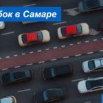 Пробки на дорогах Самары: информация о загруженности дорог в реальном времени