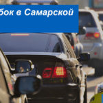 Пробки на дорогах Самарской области: как построить маршрут на карте без пробок