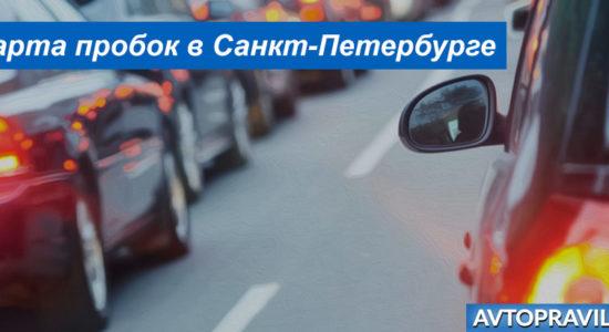 Дорожные пробки Санкт-Петербурга: как построить маршрут на карте без пробок