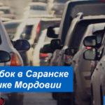 Дорожные пробки Саранска и Республики Мордовии: информация о загруженности дорог сегодня