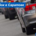 Пробки Саратова: как проложить маршрут на карте без пробок