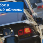 Пробки на дорогах Саратовской области: информация о загруженности дорог в реальном времени