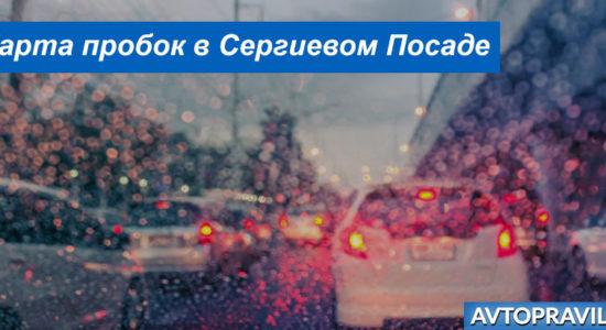 Пробки на дорогах Сергиевого Посада: информация о загруженности дорог онлайн