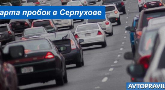 Дорожные пробки Серпухова: информация о загруженности дорог online