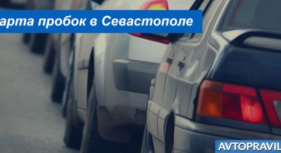 Пробки Севастополя: как рассчитать маршрут на карте без пробок