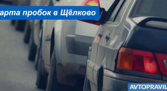 Дорожные пробки Щёлково: как построить маршрут на карте без пробок