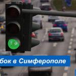 Дорожные пробки Симферополя: как построить маршрут на карте без пробок