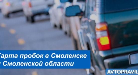 Дорожные пробки Смоленска и Смоленской области: как проложить маршрут на карте без пробок