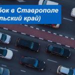 Пробки Ставрополя (Ставропольский край): информация о загруженности дорог онлайн