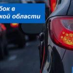 Дорожные пробки Свердловской области: информация о загруженности дорог online
