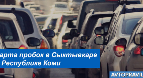 Пробки Сыктывкара и Республики Коми: как рассчитать маршрут на карте без пробок