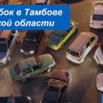 Пробки Тамбова и Тамбовской области: как рассчитать маршрут на карте без пробок